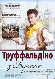 Гастролі Театру ім. М. Заньковецької